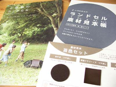 土屋鞄のランドセルカタログ 2010年度版