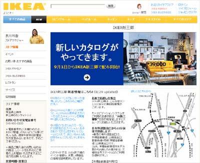IKEA新三郷店トップページ