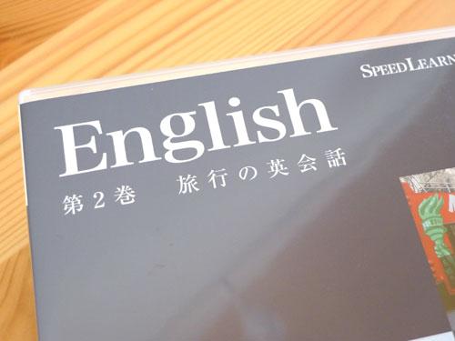 スピードラーニング英語体験談第2巻
