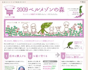 mori2009.jpg