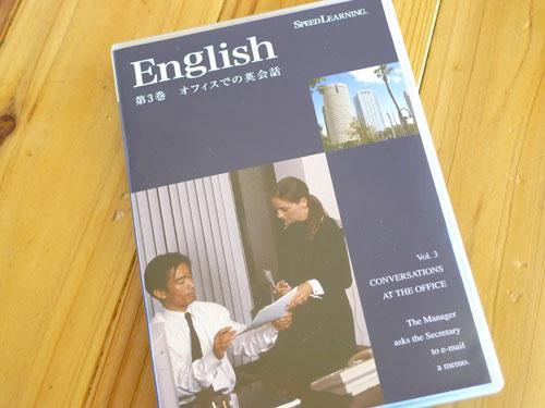 スピードラーニング英語体験談第3巻