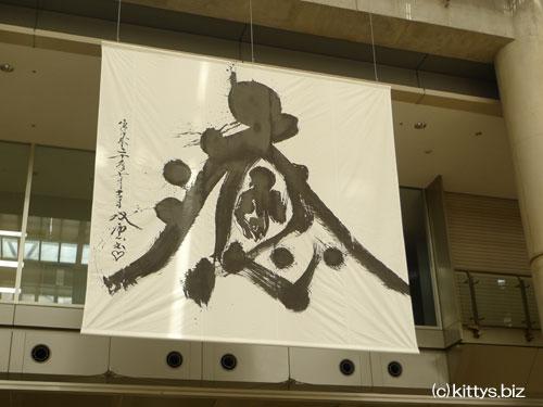 癒しフェア2010_4