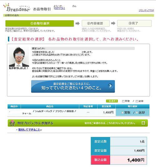 20120605AB.JPG