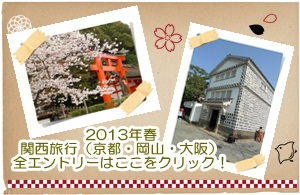 20130403AC.jpg