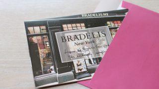 嬉しい♪ブラデリスのギフトカードをお祝いにもらった!